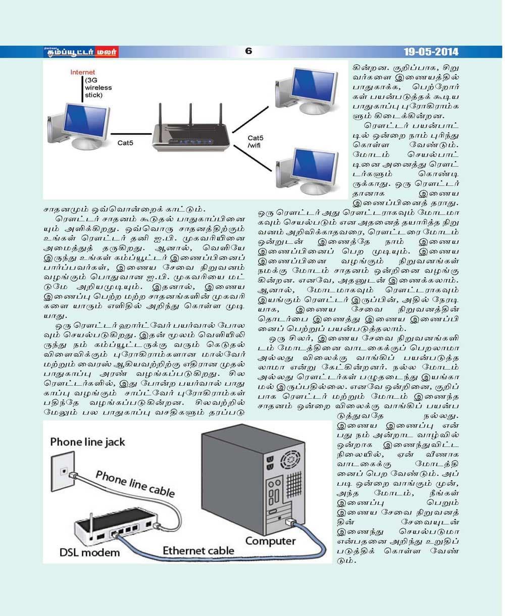 Dinamalar : National Tamil News Paper Daily : Tamil Nadu : India ...