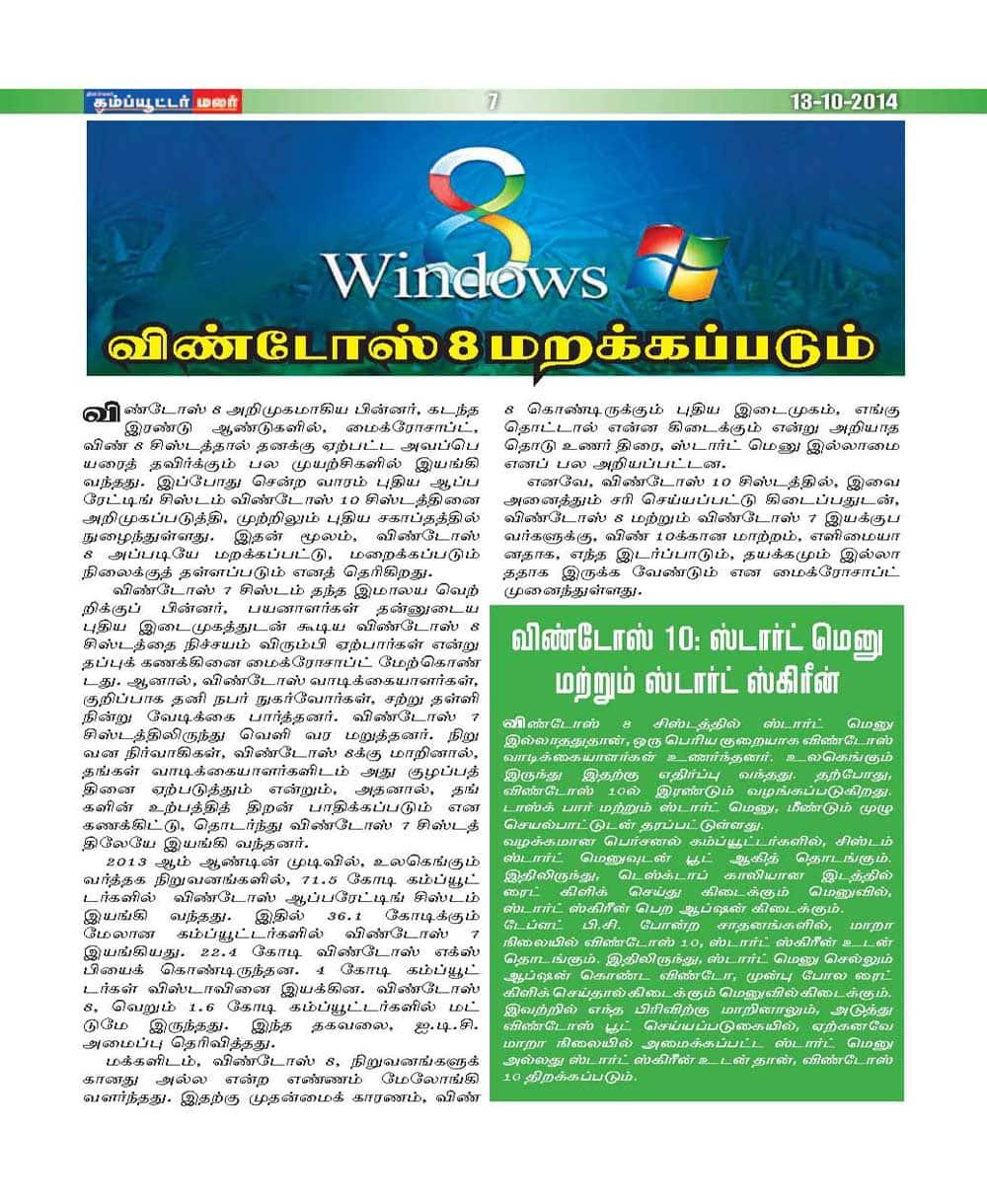 dinamaler news paper