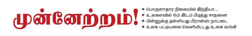 பொருளாதார நிலை,இந்தியா,முன்னேற்றம்,உலகளவில்,6ம் இடம்,சாதனை