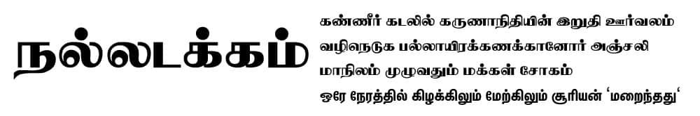D.M.K,karunanidhi,கருணாநிதி,தி.மு.க