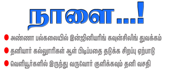 Dinamalar Banner Tamil News