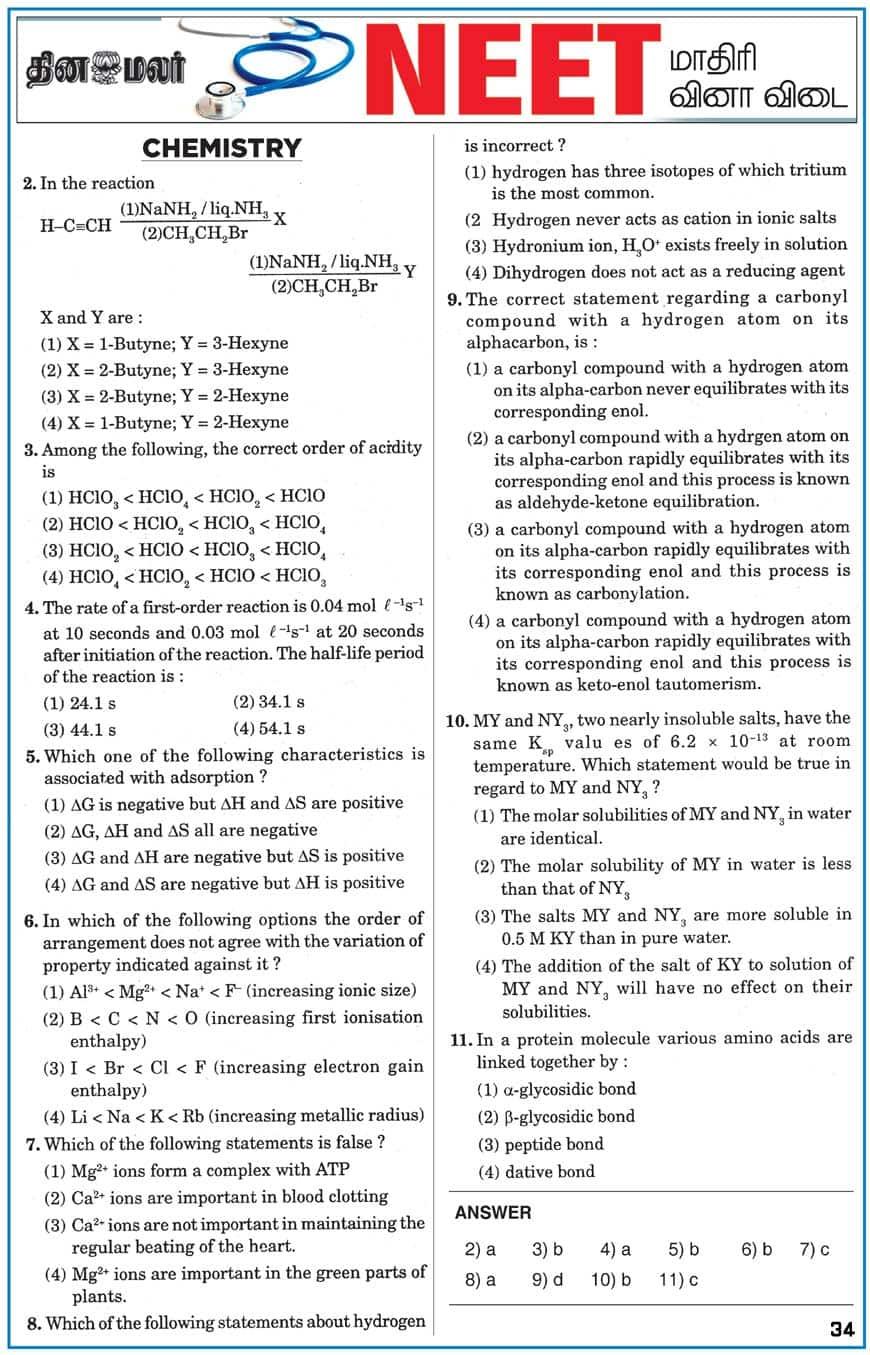 NEET: மாதிரி வினா விடை