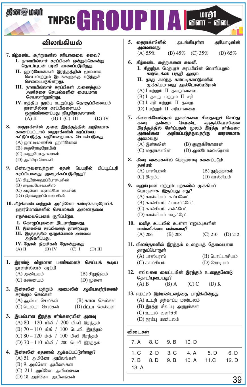 TNPSC GROUP II: மாதிரி வினா விடை