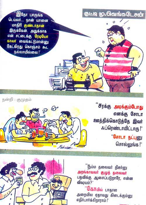 Detailed hilarious and awesome tamil jokes