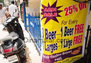 சரக்கு வாங்கனால் பிரியாணி இலவசம்: தமிழகத்தில் தான் இந்த கேவலம்,Biriyani free for Beer: A ashame in Tamil nadu