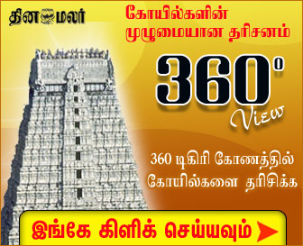 Temple 360 view,virtual tour hindu temples,360 degree hindu temples,hindu temples virtual tour,hindu temple 360 degress,360 degree tamilnadu temples,tamilnadu temples ,360 degrees,virtual tour tamilnadu temples,tamilnadu temples virtual tour