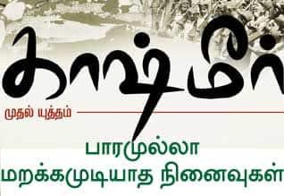 பாரமுல்லா : மறக்கமுடியாத நினைவுகள்