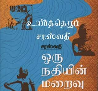சரஸ்வதி: ஒரு நதியின் மறைவு