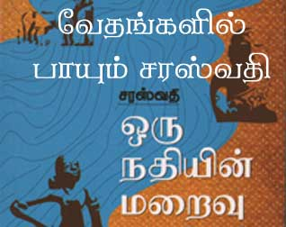 வேதங்களில் பாயும் சரஸ்வதி