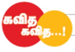 Tamilnadu Assembly Election News: கவித... கவித...