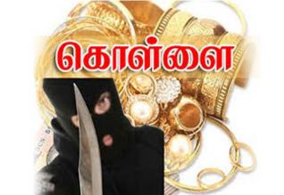 சென்னை மாதவரம், வீட்டை உடைத்து, நகை கொள்ளை