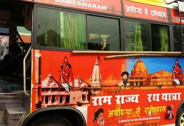 அயோத்தியில், இன்று, துவங்குகிறது, ராம் ரத, யாத்திரை