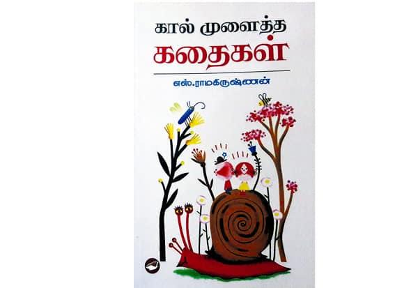 ஒன்பதாம் வகுப்பில் 'கால்முளைத்த கதைகள்'