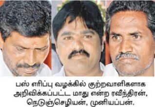 தர்மபுரி பஸ் எரிப்பு வழக்கு: 3 பேர் விடுதலை