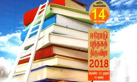 ஈரோடு புத்தகத் திருவிழா - 2018