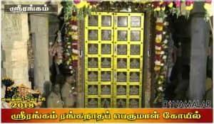 மதுரை கூடலழகர் கோயில் பரமபதவாசல் திறப்பு