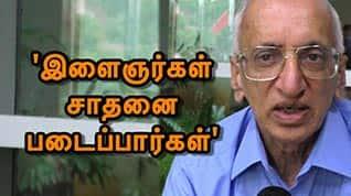 'இளைஞர்கள் சாதனை படைப்பார்கள்': பேராசிரியர் அனந்த்