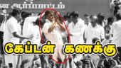 Tamil Videos கேப்டன் கணக்கு