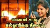 Tamil Videos மாணவி சாவு: கல்லூரிக்கு தீவைப்பு