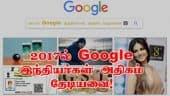 2017ல் Googleல் இந்தியர்கள் அதிகம் தேடியவை !