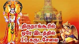 திருநாங்கூரில் ஒரே இடத்தில் 11 கருடசேவை