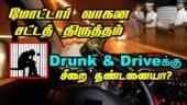 மோட்டார் வாகன சட்டத் திருத்தம்  DRUNK & DRIVEக்கு சிறை தண்டனையா?