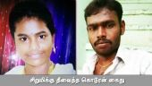 Tamil Celebrity Videos சிறுமிக்கு தீவைத்த கொடூரன் கைது