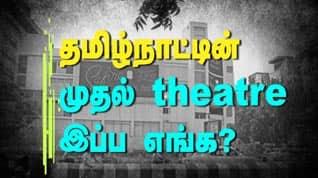 தமிழ்நாட்டின் முதல் theatre இப்ப எங்க ?
