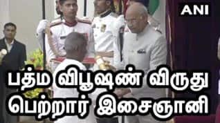 பத்ம விபூஷண் விருது பெற்றார் இசைஞானி
