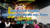 வேம்புலியம்மன் கோயிலில் கருட சேவை