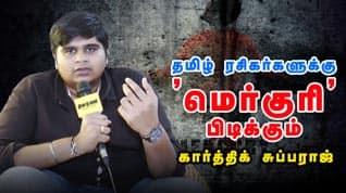 தமிழ் ரசிகர்களுக்கு 'மெர்குரி' பிடிக்கும்:  கார்த்திக் சுப்பராஜ்