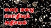 வைர மழை பொழியும் அதிசயம்