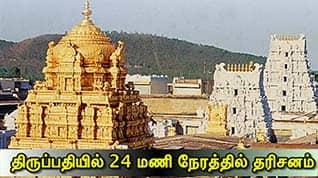 திருப்பதியில் 24 மணி நேரத்தில் தரிசனம்