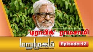 டிராபிக் ராமசாமி - Exclusive Interview - Marumugam