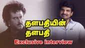 தளபதியின் தளபதி Exclusive interview