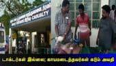 Tamil Celebrity Videos டாக்டர்கள் இல்லை; காயமடைந்தவர்கள் கடும் அவதி