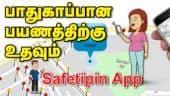 பாதுகாப்பான பயணத்திற்கு உதவும்  Safetipin App
