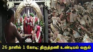 26 நாளில் 1 கோடி; திருத்தணி உண்டியல் வசூல்