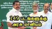 149 படங்களுக்கு அரசு மானியம்