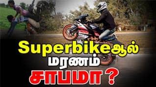 Super bikeஆல் மரணம் சாபமா?