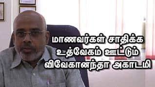 மாணவர்கள் சாதிக்க உத்வேகம் ஊட்டும் விவேகானந்தா அகாடமி