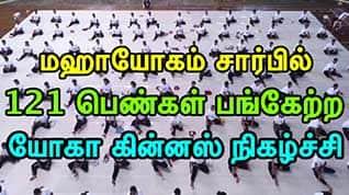 மஹாயோகம் சார்பில் 121 பெண்கள் பங்கேற்ற யோகா கின்னஸ் நிகழ்ச்சி