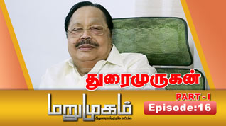 துரைமுருகன்  Part-01 | Exclusive Interview - Marumugam