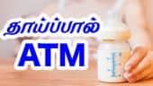 தாய்மையின் தியாகம் தாய்ப்பால்  ATM