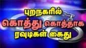 Tamil Celebrity Videos புறநகரில் கொத்து கொத்தாக ரவுடிகள் கைது