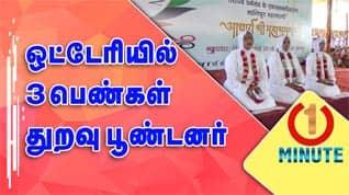 ஒட்டேரியில் 3 பெண்கள்  துறவு பூண்டனர்