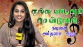 நல்ல பாடவும் செய்வேன்: நடிகை அர்தனா பினு
