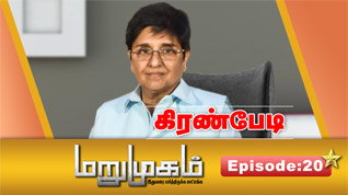 கிரண்பேடி - Exclusive Interview - Marumugam