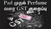 Pad முதல் perfume வரை GST குறைப்பு