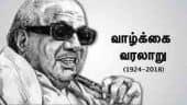 கருணாநிதி வாழ்க்கை வரலாறு (1924 - 2018)